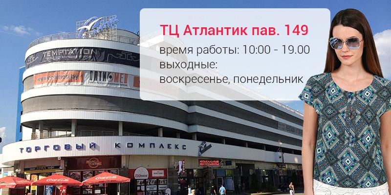 Переезд шоу-рума в ТЦ Атлантик