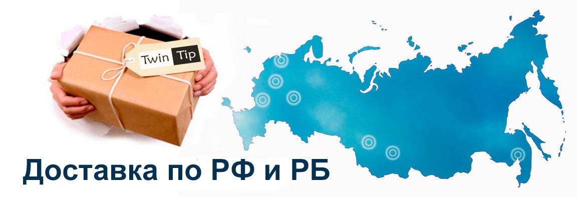 Доставка по РФ и РБ бесплатно