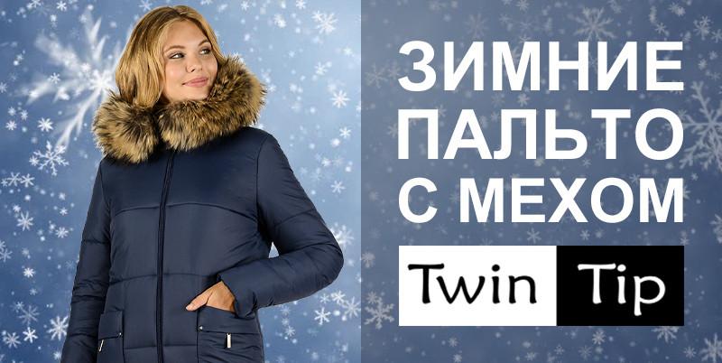 Зимние женские пальто с мехом от Twin Tip в Минске