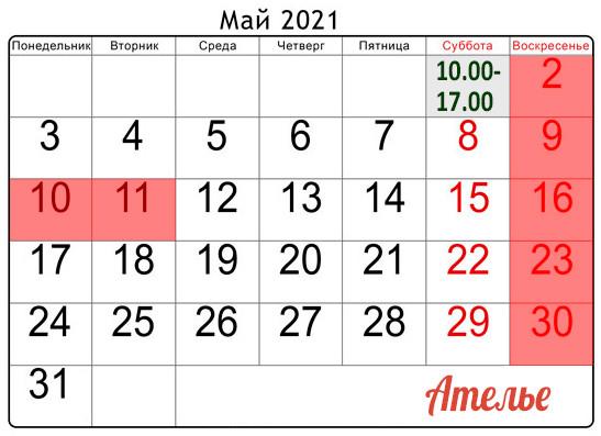 График работы ателье Twin Tip на майские праздники