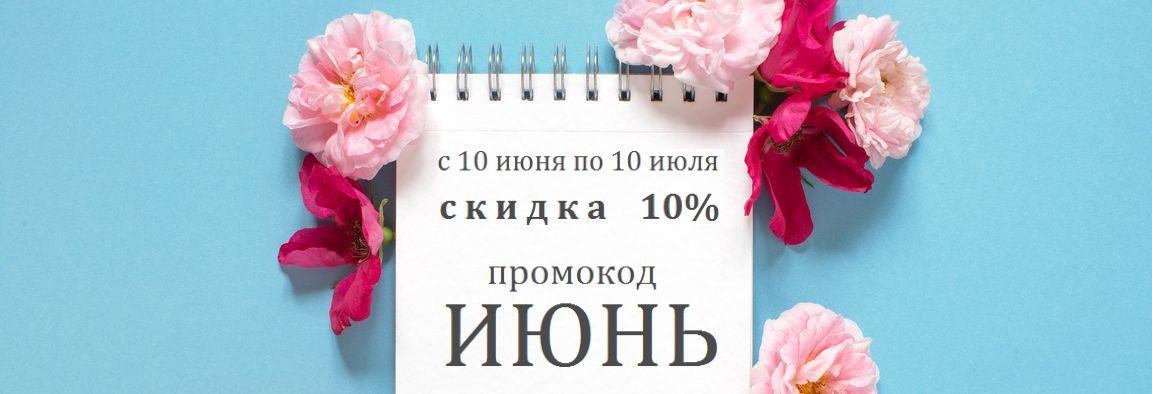 Скидка 10% на пальто, куртки, женскую одежду