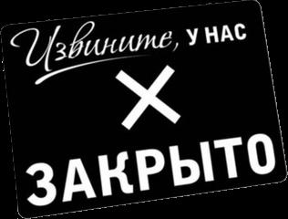 шоу-рум закрыт